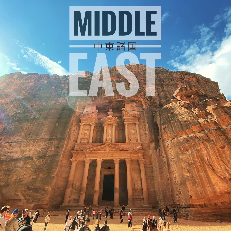 World Tour 中東編